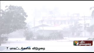 Schools and colleges of seven districts announced leave spl hot tamil video news 02-12-2015 | Today Rain Leave News