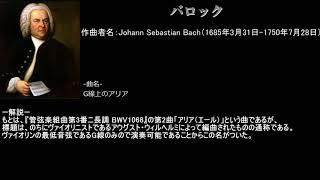 【各曲解説付き】クラシック作曲者・年代別 名曲集-Classical Music History-