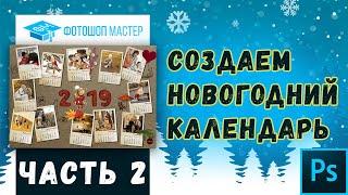 НОВОГОДНИЙ КАЛЕНДАРЬ-ФОТОАЛЬБОМ В ФОТОШОПЕ / ЧАСТЬ 2