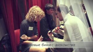 Business Speed Dating в Харькове(, 2013-08-01T06:36:19.000Z)