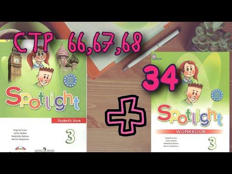 SPOTLIGHT 3 STUDENTS BOOK стр. 66,67,68+WORKBOOK стр.34\Английский в фокусе 3 класс