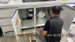 지존렌탈 (LG헬로 음식물처리기) 설치영상