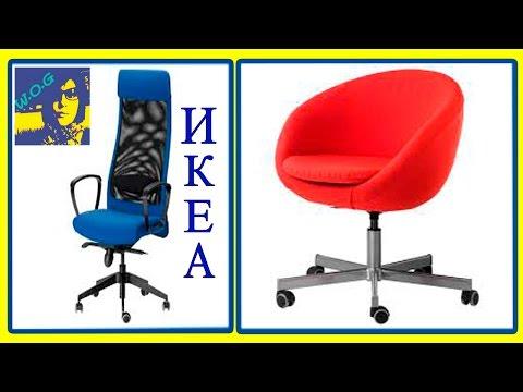 ✿ИКЕА-Офисные стулья/ Стулья для работы/ Выбор компьютерного кресла IKEA/ Смотрим кресла...