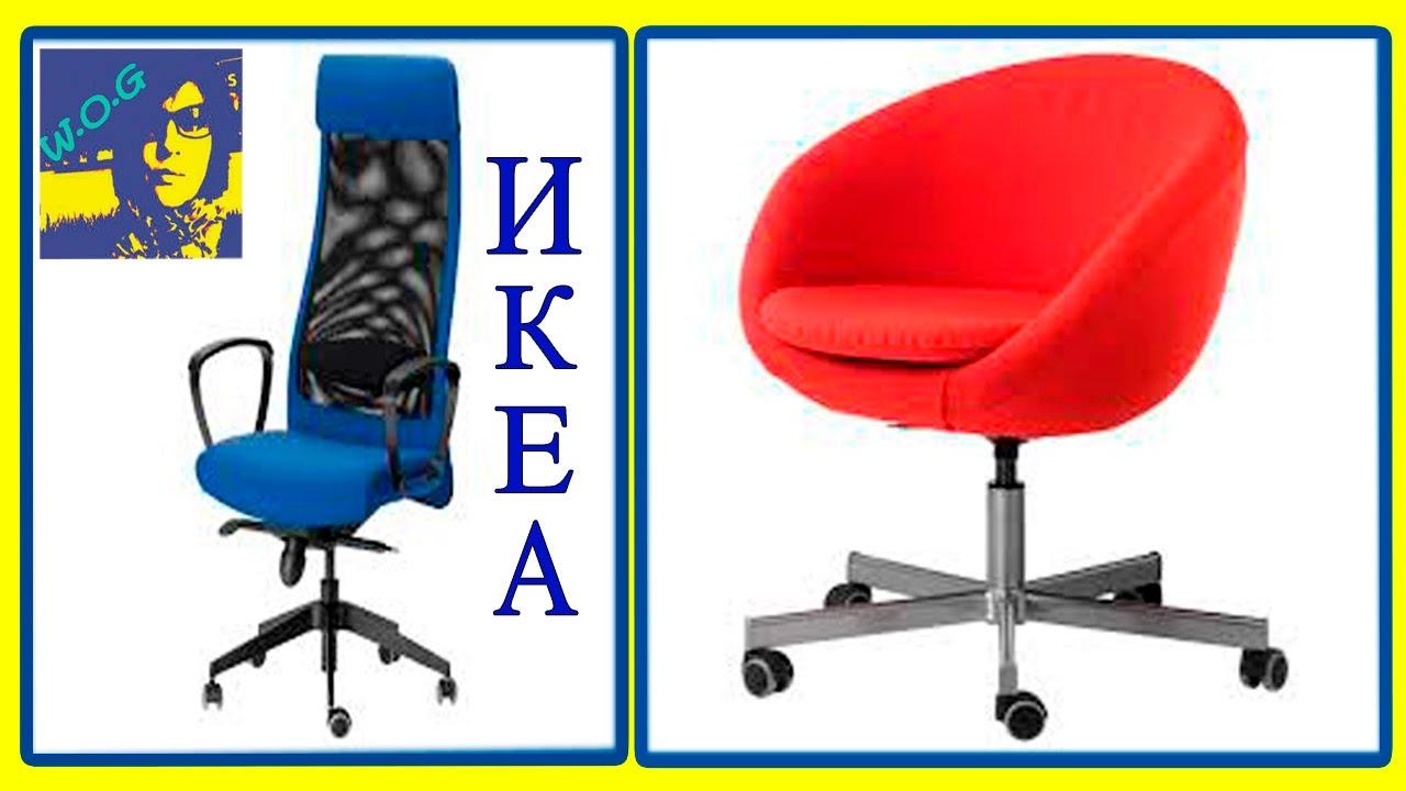 икеа офисные стулья стулья для работы выбор компьютерного кресла
