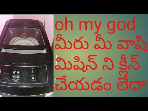 Washing machine cleaning demo Telugu lo
