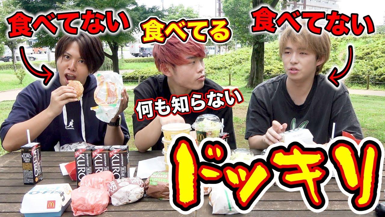 【ドッキリ】マック1万円企画で食べずにメンバーが帰宅したらリーダーは怒る?