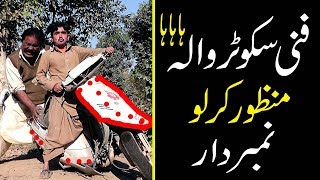 Manzor kirlo Funny Scoter Wala very funny By You TV