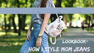 LOOKBOOK: 3 ОБРАЗА С MOM JEANS | С чем носить ?