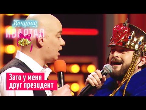 Кошевой Vs DZIDZIO - Оперный Батл | Новогодний Вечерний Квартал 2020