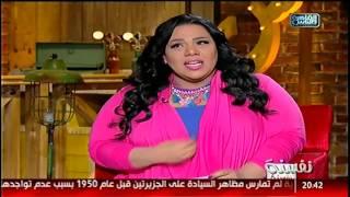شيماء لــ يورى مرقدى : إشلح إحنا أجرأ قناة فى مصر !! #نفسنة