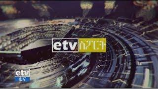 #etv ኢቲቪ ኢቲቪ 57 ምሽት 2 ሰዓት ስፖርት ዜና…….ግንቦት 29/2011