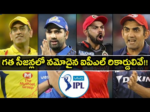 IPL 2019 : Indian Premier League Past Eleven Seasons Records ! | Oneindia Telugu