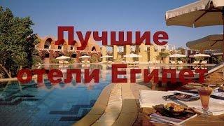 видео Лучшие отели Египта для отдыха с детьми по мнению туристов