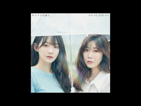 Davichi (다비치) - 마치 우린 없었던 사이 (Nostalgia) [Prod. 정키 (Jungkey)] [MP3 Audio]