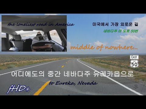 US Route 50 미국에서 가장 외로운 길 to Eureka the Loneliest Road in America part 4