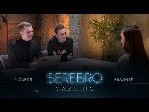 SEREBRO CASTING #4 серия / Ведущий Николай Соболев thumbnail