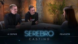 SEREBRO CASTING #4 серия / Ведущий Николай Соболев
