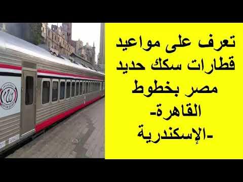 تعرف على مواعيد قطارات سكك حديد مصر بخطوط القاهرة الإسكندرية