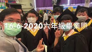 Publication Date: 2020-06-26 | Video Title: 16-6-2020六年級畢業