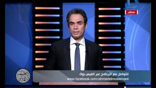 فيديو.. «المسلماني» يسلط الضوء على المناهج الدراسية المتطرفة لـ«داعش»