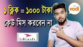 ১ ক্লিক = ১০০০ টাকা | কেউ মিস করবেন না Make Money From VDX Airdrop | Bangla