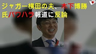 2019年12月19日木曜日 ジャガー横田の夫、木下勝氏 パワハラ報道に反論 ...