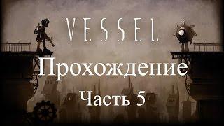 Vessel.Прохождение. Часть 5. Оружие. Подземелье, начало.