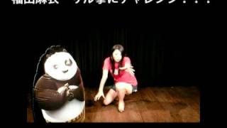 【秋の動画収穫祭「特別部門」】福田麻衣のサル拳 福田麻衣 検索動画 5