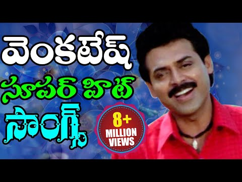 Venkatesh Super Hit Songs - Video Songs Jukebox - Volga Video