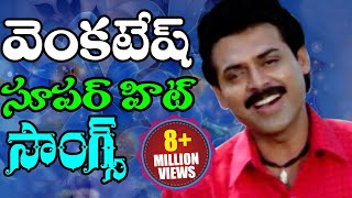 Venkatesh Super Hit Songs  Video Songs Jukebox  Volga Video