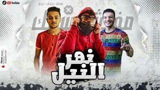 مهرجان مفيش سالك (نهر النيل)حوده بندق - تيتو - مسلم توزيع احمد النانا2020