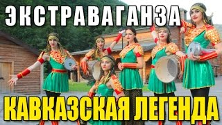ЛЕЗГИНКА. КАВКАЗСКАЯ ЛЕГЕНДА. ЭКСТРАВАГАНЗА