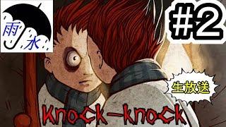 【Knock-knock】雨水(ホラー)生放送#2