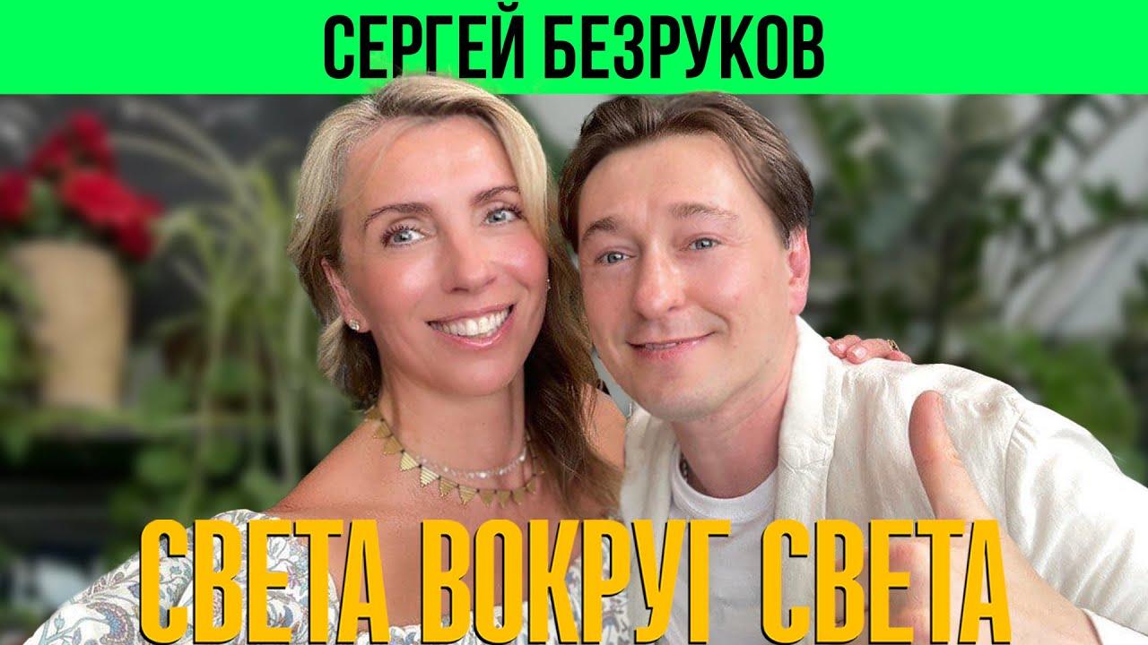 Сергей Безруков: о детях, жене Анне Матисон и новых проектах в кино и театре