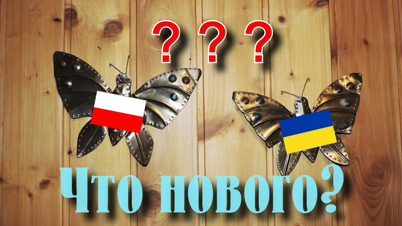 украина форекс что нового
