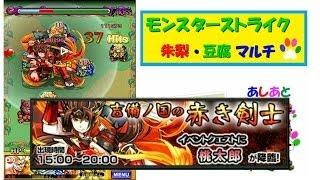 【モンスト】吉備の国の赤き剣士 桃太郎 降臨 thumbnail