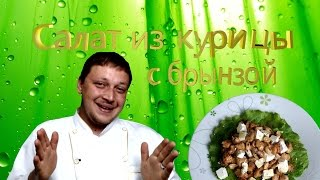 Салат из курицы с брынзой