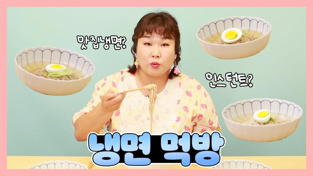 오늘부터 냉믈리에 도전해보려구요~!👍🏼 | Naengmyeon