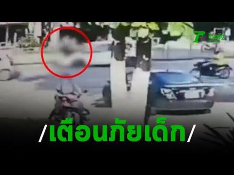 เด็กนร.ข้ามถนนถูกรถชนกระเด็น | 18-08-62 | ข่าวเย็นไทยรัฐ เสาร์-อาทิตย์