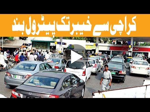 Fear of petrol shortage as oil tankers go on strike - Headlines- 12:00 PM - 26 July 2017