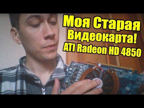 Моя старая ВИДЕОКАРТА - Находка видеокарты [ATI Radeon HD 4850 1Gb]