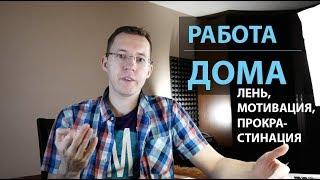 видео Как продуктивно работать дома: 9 советов