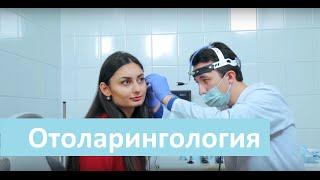 Отоларингология. Отделение отоларингологии в клинике Медквадрат.(, 2015-12-21T11:26:16.000Z)