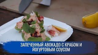Гриль. Запеченный авокадо с крабом и йогуртовым соусом
