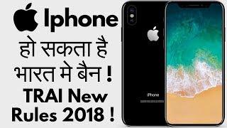 Apple Iphone Ban in India ? | TRAI latest update 2018 | Iphone हो सकता है भारत मे बैन ? iPhone 検索動画 3