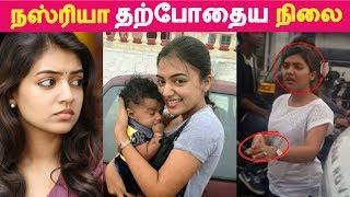 நஸ்ரியா தற்போதைய நிலை | Tamil Cinema News | Kollywood News | Latest Seithigal