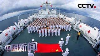 [中国新闻] 媒体焦点 中国人民解放军海军成立70周年 | CCTV中文国际