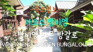 한국인 1도없어서 넓고 자유로운 방갈로ㅋ 방비엥 가든 …