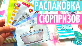 Бумажные Сюрпризы (бумажная коллекция ванная) / Бумажные коллекции 2020 / Милка