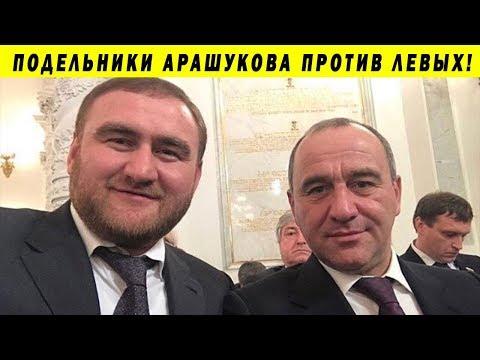 БЕСПРЕДЕЛ КЛАНА АРАШУКОВЫХ ПРОТИВ КПРФ В КЧР ТЕМРЕЗОВ САЛПАГАРОВ